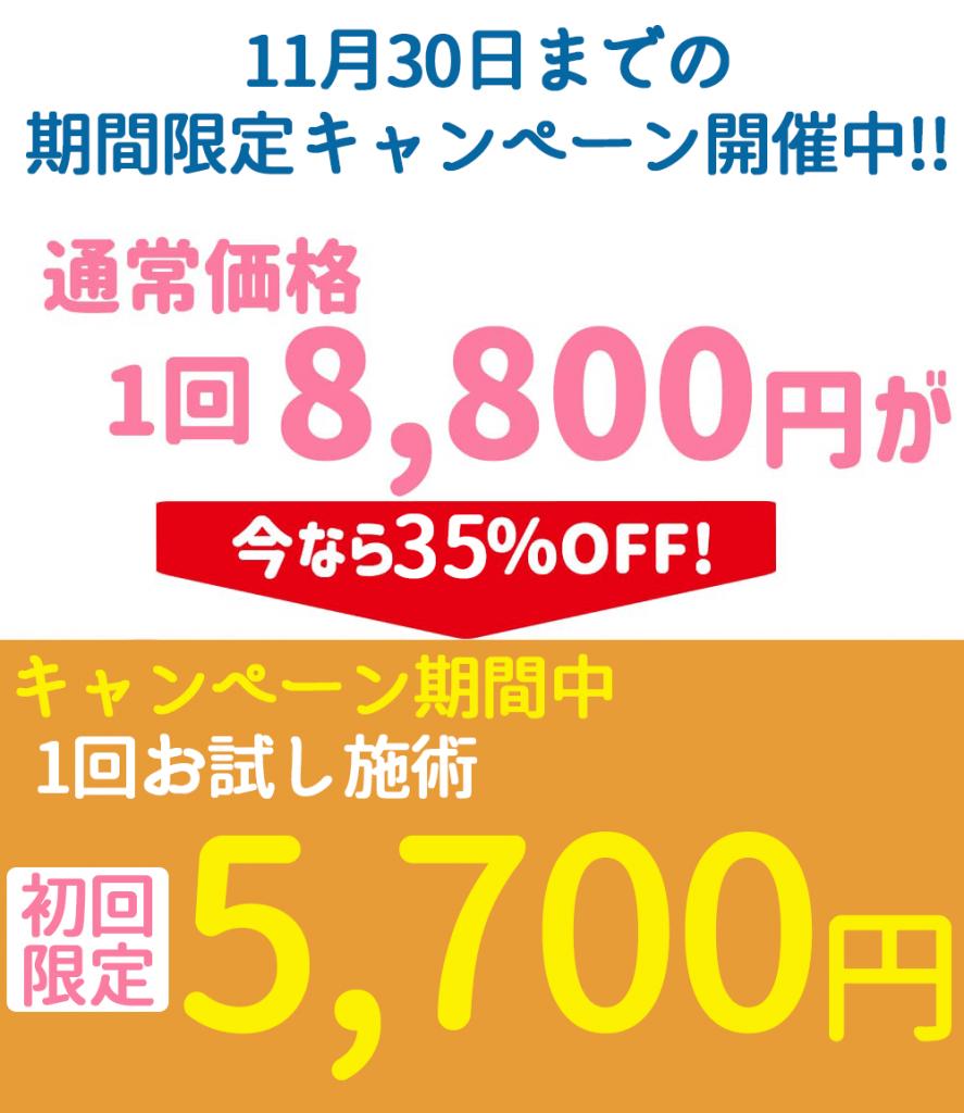 熊本市中央区の整体未病リハビリセンターハレル期間限定キャンペーン8800円が5700円